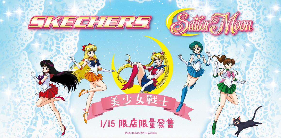 SKECHERS Sailor Moon_1/15全台上市